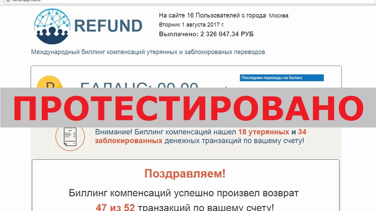 REFUND или Международный биллинг компенсаций утерянных и заблокированых переводов на fundhelpme.ru