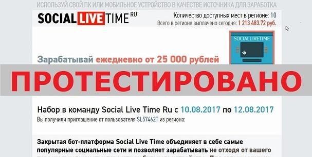 Social Live Time Ru или бот-платформа с доходом от 25000 рублей на сайте sociallivetime.ru