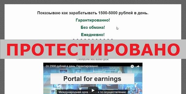 grandbets.ru и международная организация по осуществлению финансовых сделок Portal for earnings на tenerife.su