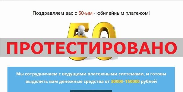 paymentsystemrussia.ru и 30000-150000 рублей за юбилейный платеж