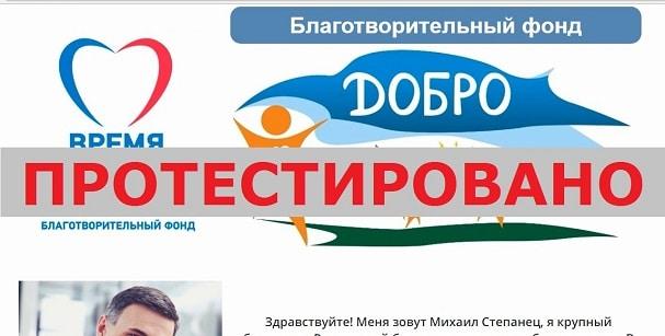 Благотворительный фонд Добро и Михаил Степанец на fond-dobro.ru