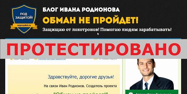 Блог Ивана Родионова Обман не пройдет на neproydet.ru и система заработка Selena с selena-cabinet.ru