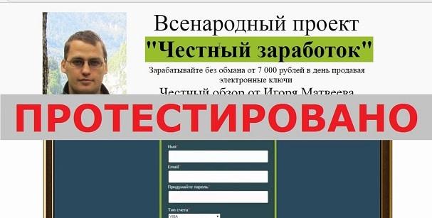 Всенародный проект Честный заработок и обзор от Игоря Матвеева о TOKENKEYS