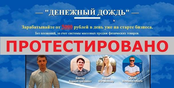 Дмитрий Маханов и его Денежный дождь для заработка от 5000 рублей в день на artedecorar.ru