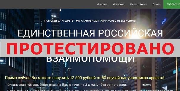 ЕДИНСТВЕННАЯ РОССИЙСКАЯ СИСТЕМА ФИНАНСОВОЙ ВЗАИМОПОМОЩИ на cmc39.ru