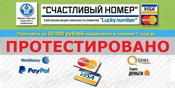 Ежегодная акция лояльности СЧАСТЛИВЫЙ НОМЕР или Lucky number на savemoney-g.online