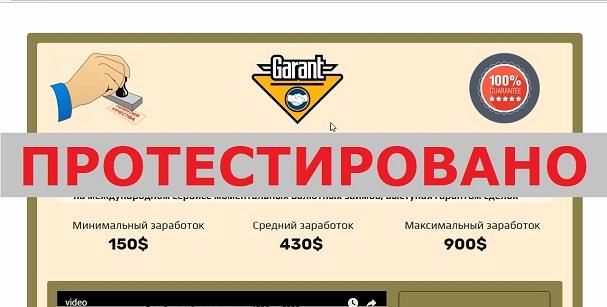 Зарабатывай ежедневно от 150$ до 900$ на международном сервисе моментальных валютных займов garant-cred.ru выступая гарантом сделок