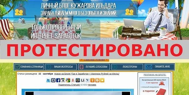 Личный Блог Кужарова Ильдара на kuzarov-blog.ru и компания E3 Group на e3group-miniinvest.ru