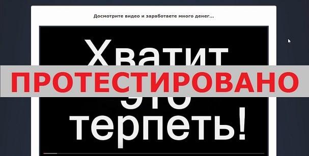Мария Захарова и система AUTO-ДЕНЬГИ