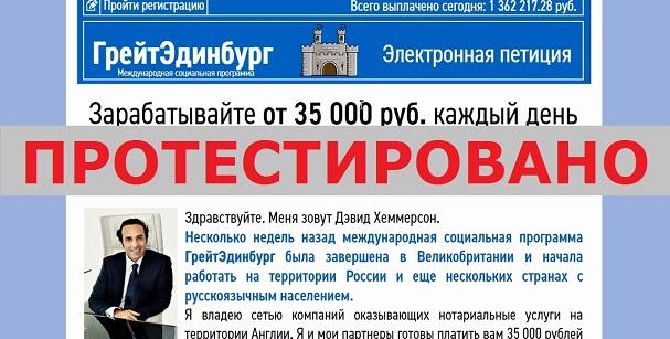 Международная социальная программа ГрейтЭдинбург, Дэвид Хеммерсон и электронная петиция для Марии Адамс на greatedinburgh.ru