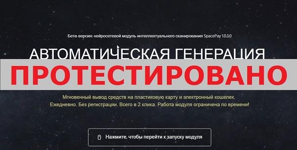 Нейросетевой модуль интеллектуального сканирования SpacePay 1.0.3.0 и АВТОМАТИЧЕСКАЯ ГЕНЕРАЦИЯ ОТ 9000 РУБЛЕЙ В ДЕНЬ на spacepay.ru