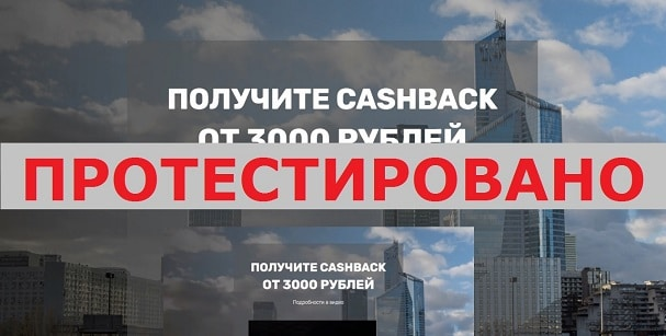 Почему вы не получите CASHBACK от 3000 рублей на inbisbox.ru