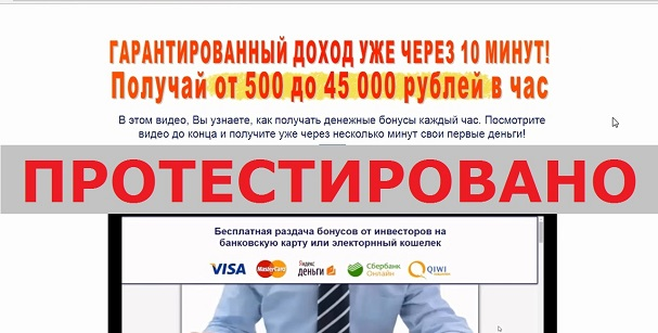Семен Измайлов на dengi-now.xyz и бесплатная раздача бонусов от инвесторов на банковскую карту или электронный кошелек с go-bonus.xyz