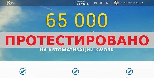 65 000 рублей на автоматизации Kwork и Максим Нестерчук на kw.grand-b.ru