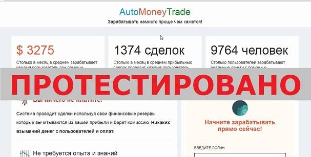 AutoMoneyTrade и MoneyHOL