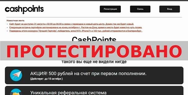 CashPoints и мгновенный заработок на обмене валют на cahspoints.ru