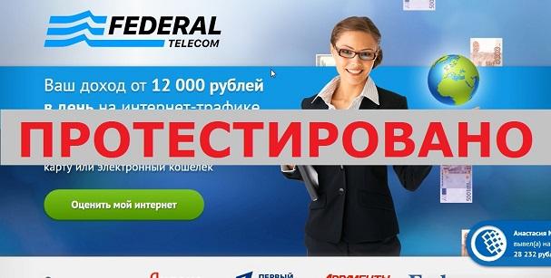 Federal Telecom на federal-telecom.ru и доход от 12000 рублей в день на интернет-трафике от ООО Федерал Телеком