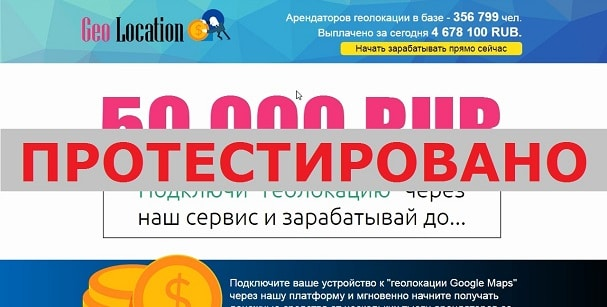 Geo Location на geo-location.ru