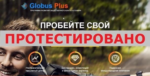 Globus Plus на globus-plus.xyz