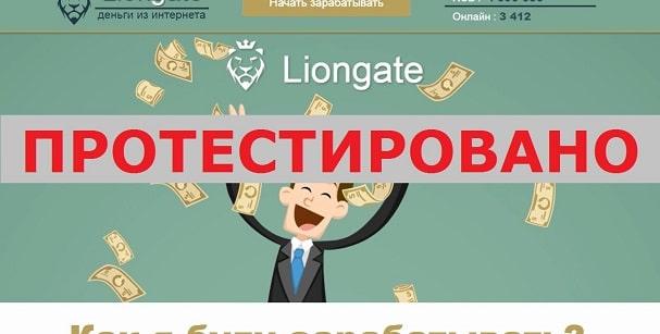 Liongate на tool-mail.ru