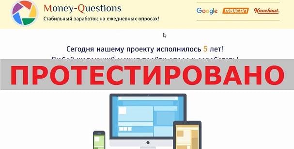 Money-Questions и стабильный заработок на ежедневных опросах с money-questions.info