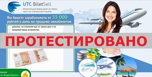 UTC BiletSell и заработок от 35000 рублей в день на продаже авиабилетов с incash.tk