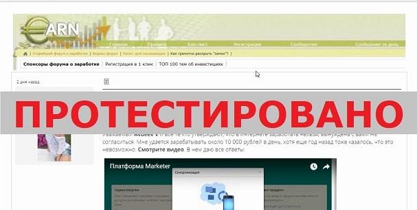 zarobotok-forum.ml и платформа MARKETER на marketer-platform.ml