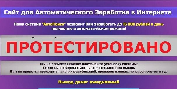 АвтоПоиск на avto-poiisk.ru