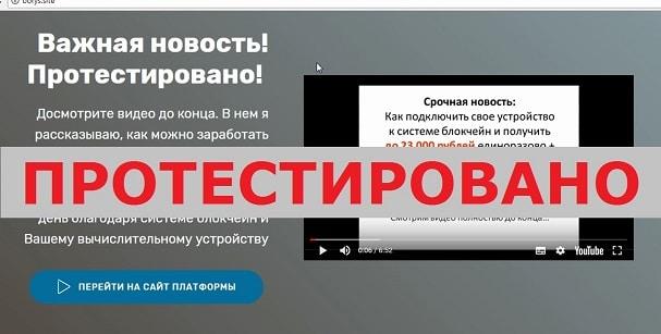 Борис Радимов на borys.site и платформа OnBlock с onblock.ru