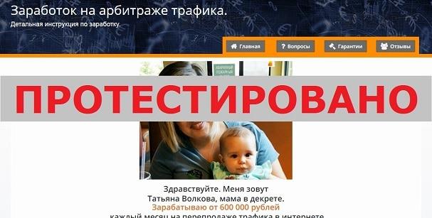 Заработок на арбитраже трафика, Татьяна Волкова и Hot Sale Click
