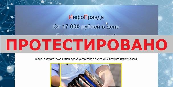 ИнфоПравда и Марина Кравчук на infopravda.xyz предлагающая заработок в платформе Crypto Life на url-cash.ru