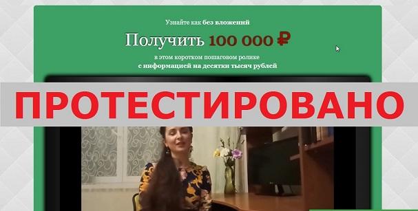 Кристина Ларионова и ее заработок от 3500 руб. в день задавая вопросы на profdoxod.ru