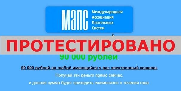 МАПС или международная ассоциация платежных систем на emaps.xyz