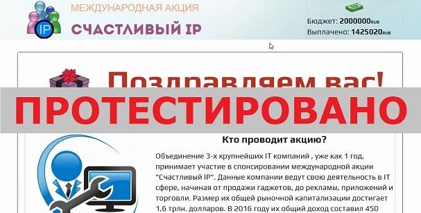 МЕЖДУНАРОДНАЯ АКЦИЯ СЧАСТЛИВЫЙ ip на winsjon.ru