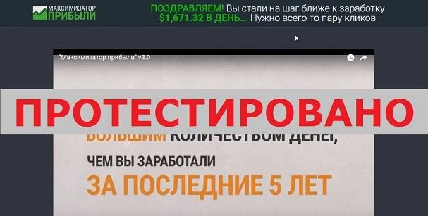Максимизатор прибыли v3.0 на hopeforhoping.info