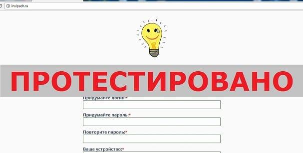 ОАО «Расширение Браузер Плюс» на inslpach.ru и оплата работы АНТИРОБОТА