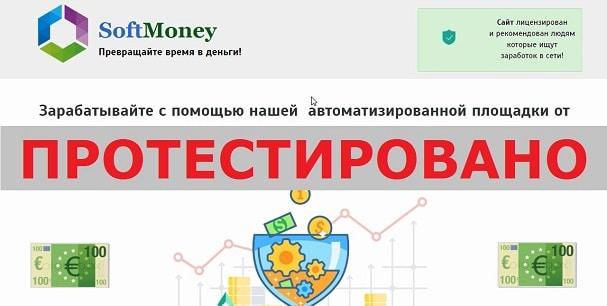Отзыв о SoftMoney на softmoney.info