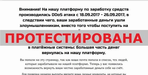 Платформа по заработку на futureturn.info