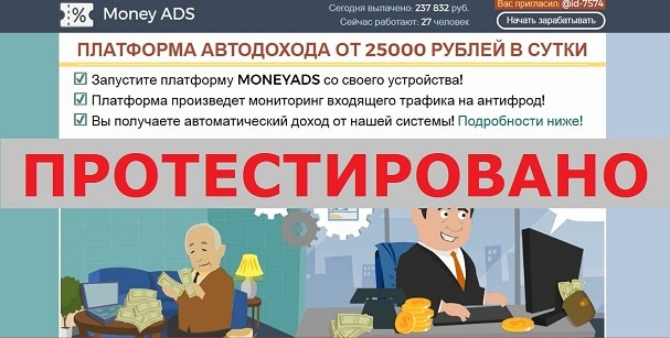 Платформа Money ADS на moneyon.ml