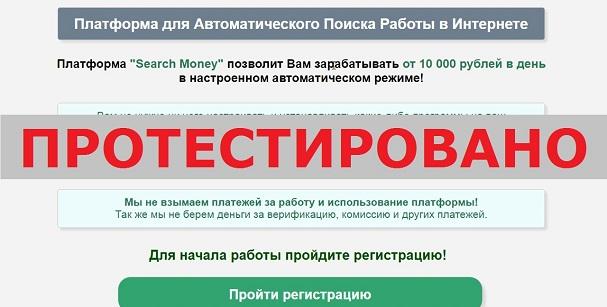 Платформа Search Money для Автоматического Поиска Работы в Интернете на searchmoney.start-wallet.ru