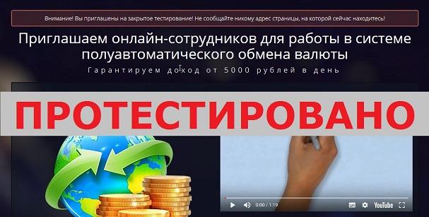 Приглашаем онлайн-сотрудников для работы в системе полуавтоматического обмена валюты и Money Exchange 2.0 на deposit-global.cf