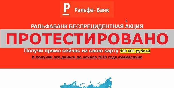 РАЛЬФАБАНК БЕСПРЕЦИДЕНТНАЯ АКЦИЯ на ralf-b.xyz и ralf-bc.xyz