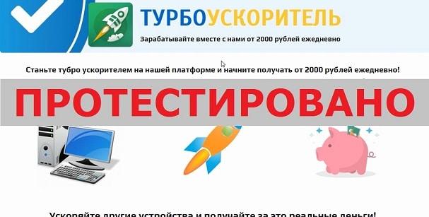 ТУРБОУСКОРИТЕЛЬ на wlijonf.ru