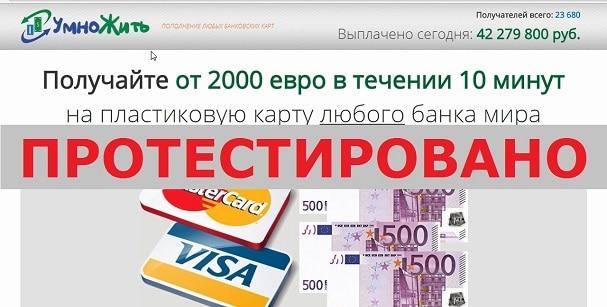 УмноЖить на umnojit.com и обещание заплатить от 2000 евро в течении 10 минут