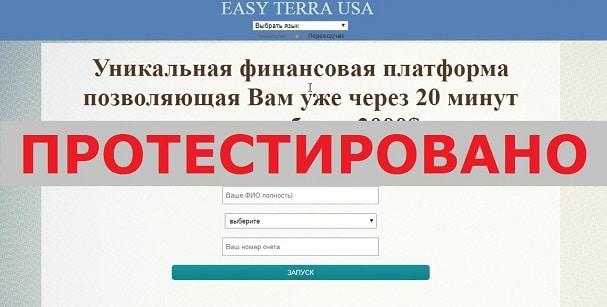 Уникальная финансовая платформа EASY TERRA USA на easyterrausa.ru