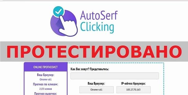 AutoSerf Clicking на autoserfclicking.ru и autoserfclk.ru