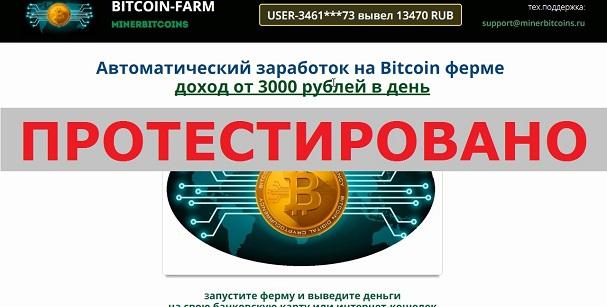 BITCOIN-FARM или minerbitcoins и автоматический заработок на Bitcoin ферме с доходом от 3000 рублей в день на minerbitcoins.ru