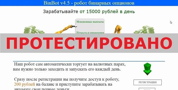 BinBot v4.5 или робот бинарных опционов на binarsbot.ru