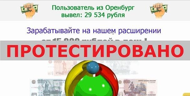 Cash-EXTension и заработок от 15 000 рублей в день на cash-extension.ru и cash-ext-ension.ru