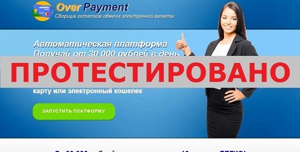Over Payment или автоматическая платформа с доходом от 30000 рублей в день на overpayment.ru